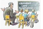 Muốn giáo viên thực sự đạt chứng chỉ tiếng Anh chuẩn châu Âu chỉ là giấc mơ!