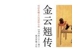 Từ ghi chép về Vương Thuý Kiều trong minh sử đến Truyện Kiều