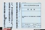 NHK: TQ thừa nhận Senkaku là của Nhật Bản trên giấy trắng mực đen