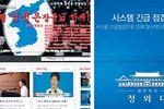 100.000 mã truy cập trang web Phủ Tổng thống Hàn Quốc bị bẻ khóa