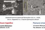 Bộ Quốc phòng Nga chỉ lỗi trong ảnh bằng chứng vụ MH17 của Ukraine