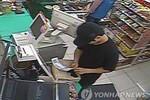 Hàn Quốc truy lùng nghi phạm gửi bưu kiện đe dọa Bộ trưởng Quốc phòng