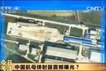 Trung Quốc đã có đột phá chiến lược về công nghệ mũi nhọn tàu sân bay?