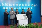 Trung Quốc biên soạn 100 đầu sách về tội phạm chiến tranh Nhật Bản