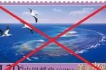 Phản đối tem Trung Quốc vi phạm chủ quyền Hoàng Sa của Việt Nam