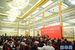 Trung Quốc hôm nay khai mạc đại hội 18 kéo dài 7 ngày