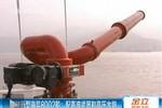 """Video: Hải giám Trung Quốc trang bị """"thủy pháo"""" cao áp và loa cao tần"""