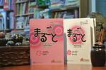Marugoto - Sự kết hợp hài hòa giữa ngôn ngữ và văn hóa Nhật Bản  