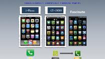 Apple và Samsung: Những hình ảnh được đưa ra làm bằng chứng trước tòa