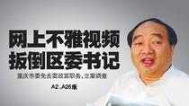 """""""Dâm quan Trùng Khánh"""": Ngủ với """"sếp"""", có tiền làm việc ngoài giờ"""