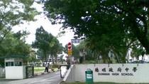 Các trường công lập tại Singapore