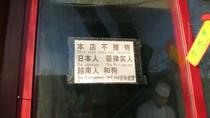 Độc giả phẫn nộ trước hành động kỳ thị của nhà hàng Trung Quốc