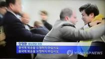 Ẩu đả giữa đại biểu hai miền Triều Tiên ngay tại phiên họp LHQ