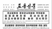 Triều Tiên gửi thông điệp cứng rắn năm mới 2012