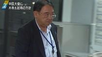 Nhật Bản cử Đại sứ mới sang Trung Quốc