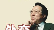 """Cựu Đại sứ Trung Quốc """"dụ"""" Mỹ giữ khoảng cách với Nhật Bản"""