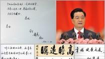 Hé lộ chữ ký, bút tích, thư pháp Tập Cận Bình, Hồ Cẩm Đào