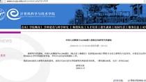 Báo Mỹ: Thông báo tuyển dụng hacker quân sự TQ vẫn treo trên Internet